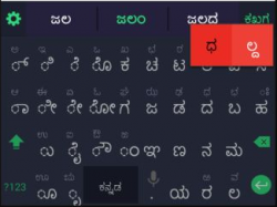 swalekh in kannada
