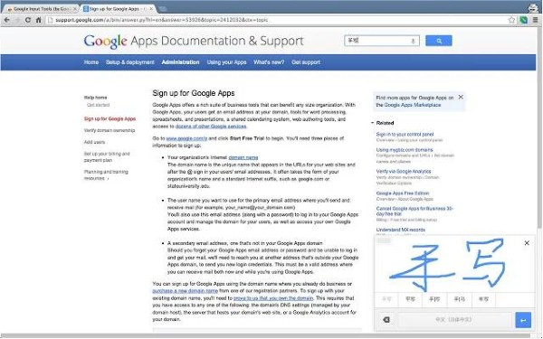 chrome-extensions-by-google-google-input-tools