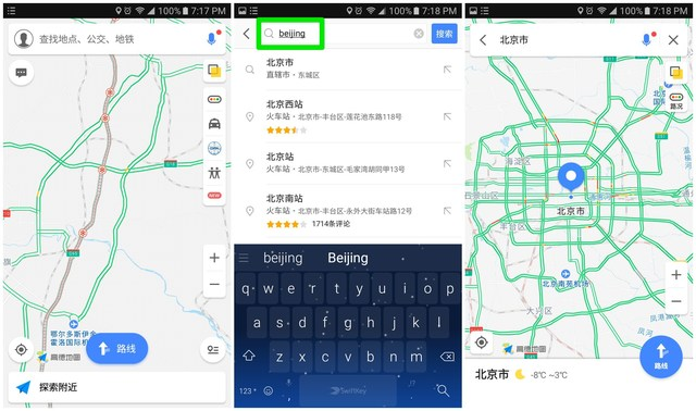 Top 3 Google Maps Alternatives in China Google Maps Alternative on amazon fire phone maps, gogole maps, road map usa states maps, online maps, topographic maps, bing maps, android maps, iphone maps, stanford university maps, search maps, ipad maps, googie maps, googlr maps, goolge maps, waze maps, msn maps, aerial maps, microsoft maps, gppgle maps, aeronautical maps,